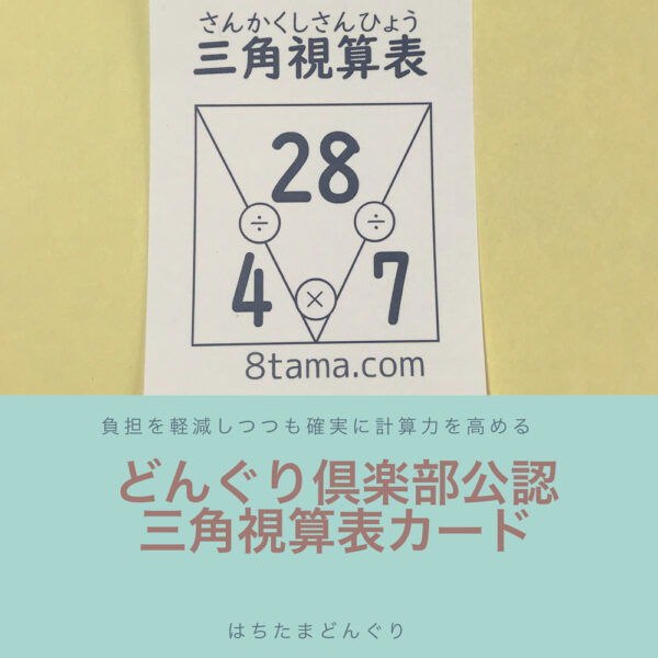 三角視算表カード